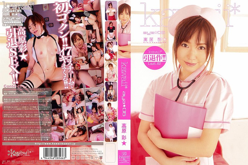 KAWD-033 Saturation Plateau Kawaii * Aya ‰÷É 06 ‰÷É