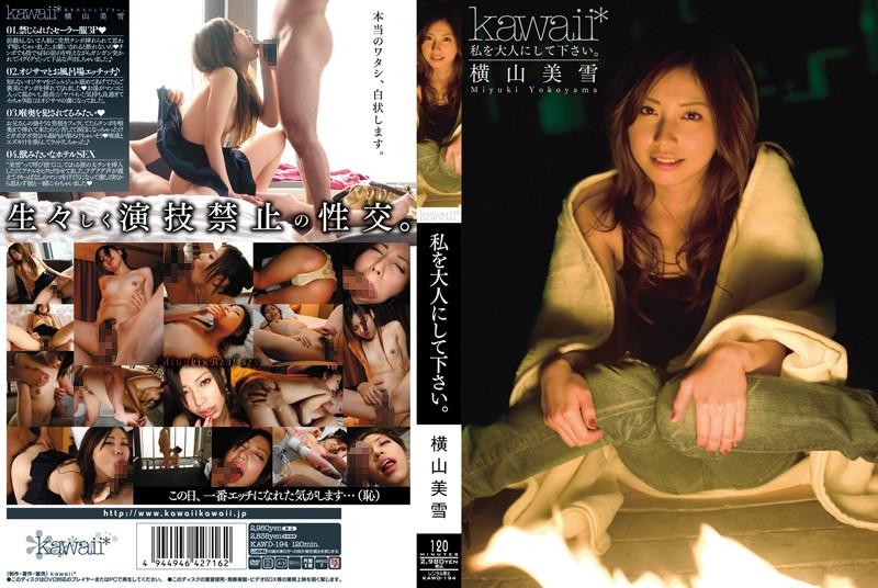 KAWD-194 Please Me To An Adult. Miyuki Yokoyama