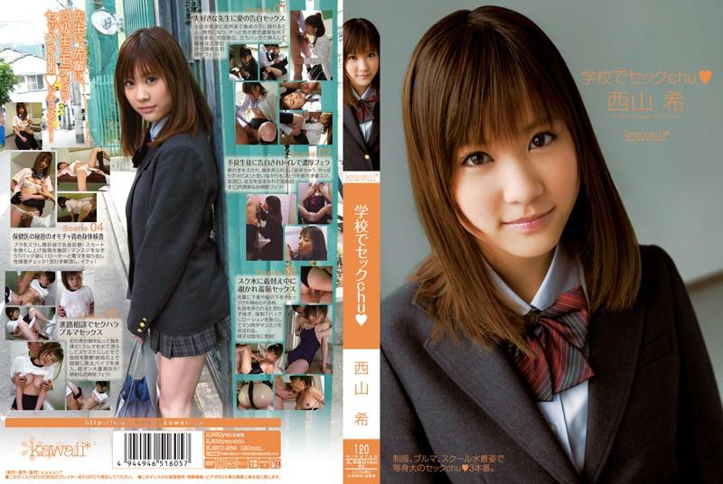 KAWD-289 Nozomi Nishiyama Sec Chu At School (Kawaii) 2010-11-25
