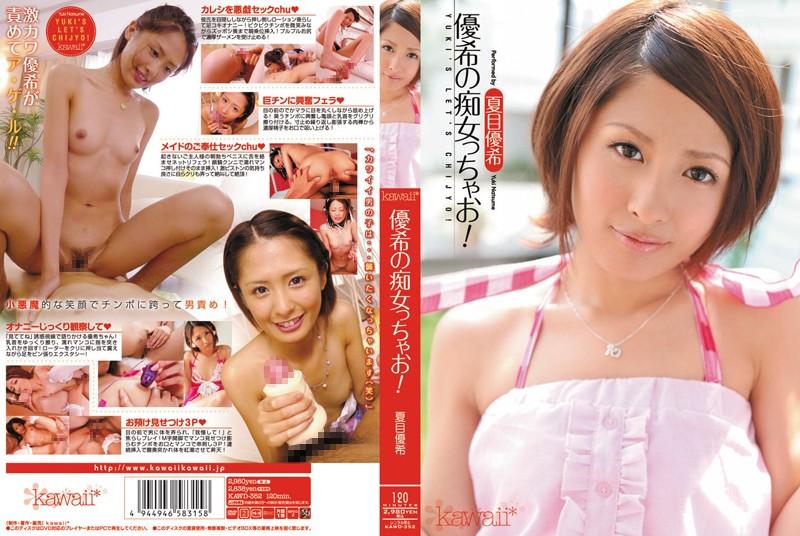 KAWD-352 Shimao Have ~Tsu Slut Of Yuki! Yuki Natsume (Kawaii) 2012-01-25