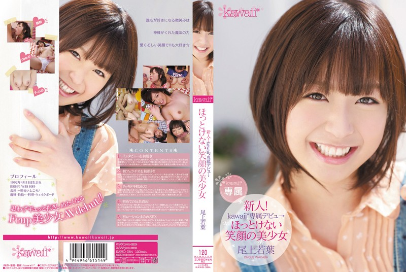 KAWD-384 Rookie!Onoe Wakaba smiling girl left alone with no exclusive debut ‰ Õ kawaii *