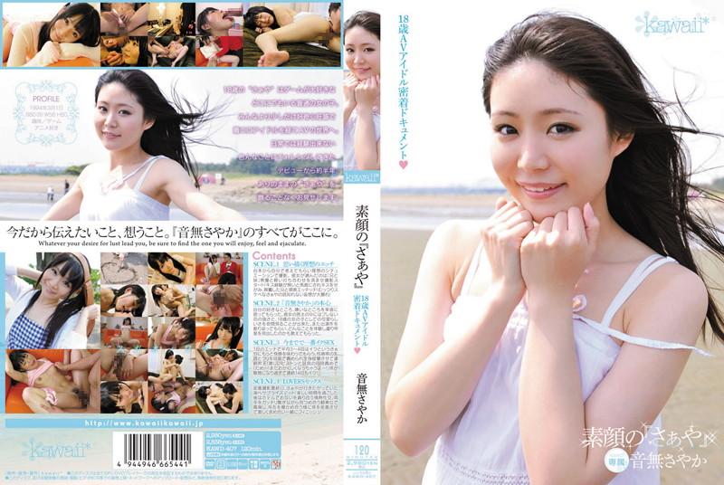 "KAWD-407 Or ""Well,"" The True Face Contact AV Idol Sayaka Otonashi Document 18 Years Of Age (Kawaii) 2012-10-25"