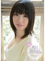 新人!kawaii*専属デビュ→ 原石美少女☆ココチイイ親近感 野宮さとみ