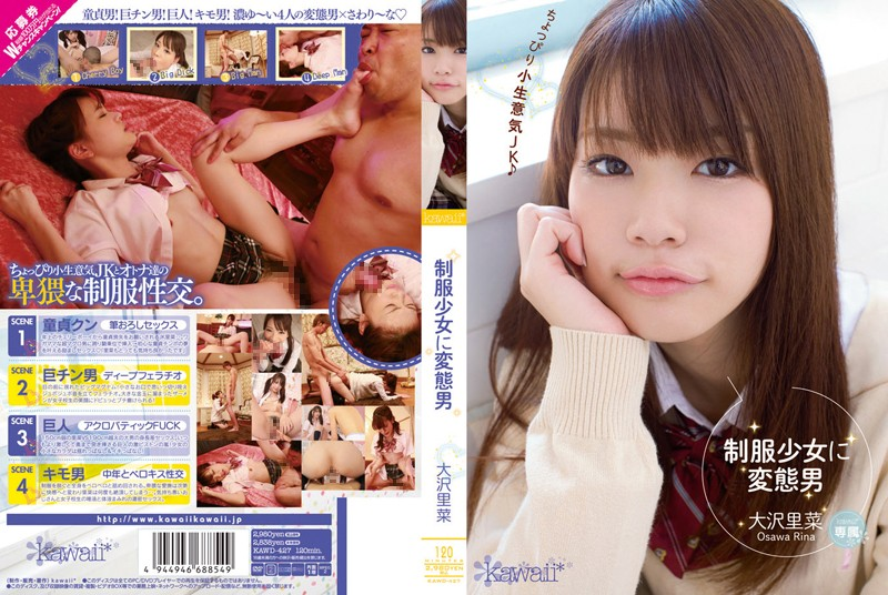 KAWD-427 Osawa Rina Pervert Man In Uniform Girl (Kawaii) 2013-01-25