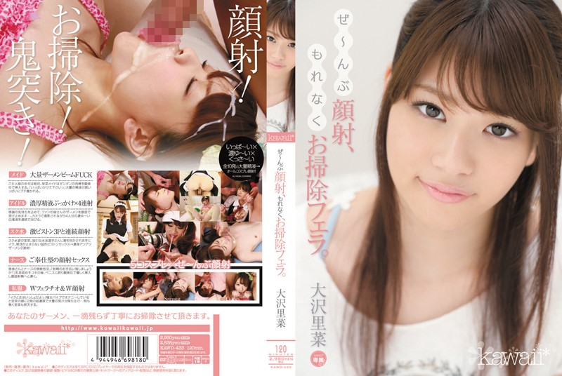 KAWD-433 Hmm I'll Hump Facials, Cleaning Fellatio Omission. Osawa Rina (Kawaii) 2013-02-25