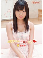 KAWD-438 Tominaga Ichigo - I Love My Big Brother