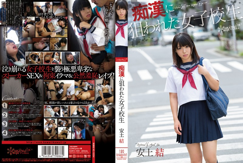 KAWD-500 School Girls Azuchi Yui Was Targeted By Pervert (Kawaii) 2013-12-25