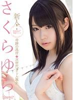 [KAWD-509] New Face! kawaii Exclusive Debut, A Rare Talent, The Next Idol Is Born Yura Sakura