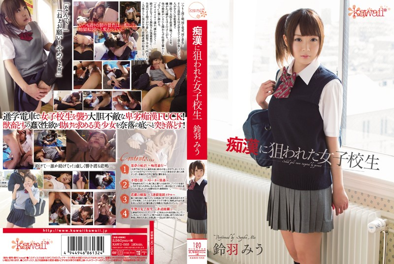 KAWD-553 School Girls Suzu-wa Miu That Was Targeted By Pervert