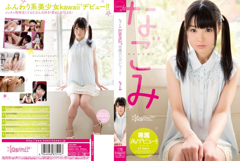 KAWD-556 Kawaii * Exclusive AV Debut Calm! !