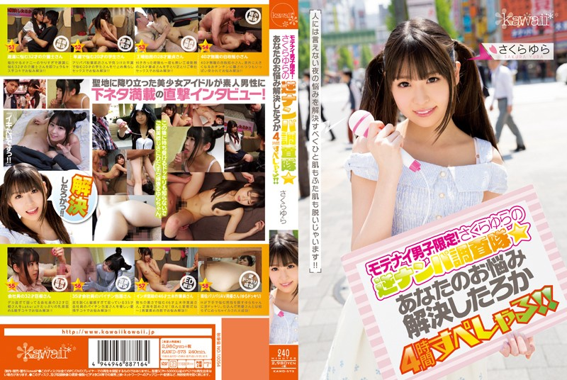 [KAWD-573] Nerdy Boys Only! Yura Sakura's Reverse Pick Up Squad Is Here To Solve Your Sex Woes