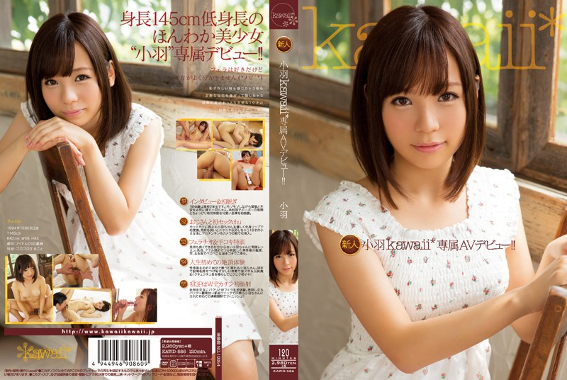 KAWD-586 Koba Kawaii * Exclusive AV Debut! !