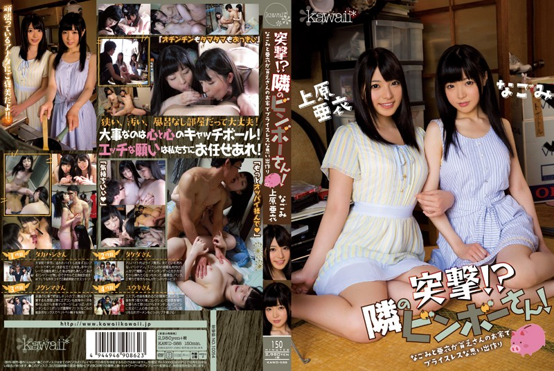 KAWD-588 Assault! ? Bimbo's Next! Nagomi And Ai Is Priceless Memories Making In The Poor's House Nagomi Ai Uehara