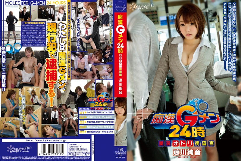 KAWD-604 O'clock Molester G-Men 24 Breasts Decoy Investigator Ryokawa Aya-on
