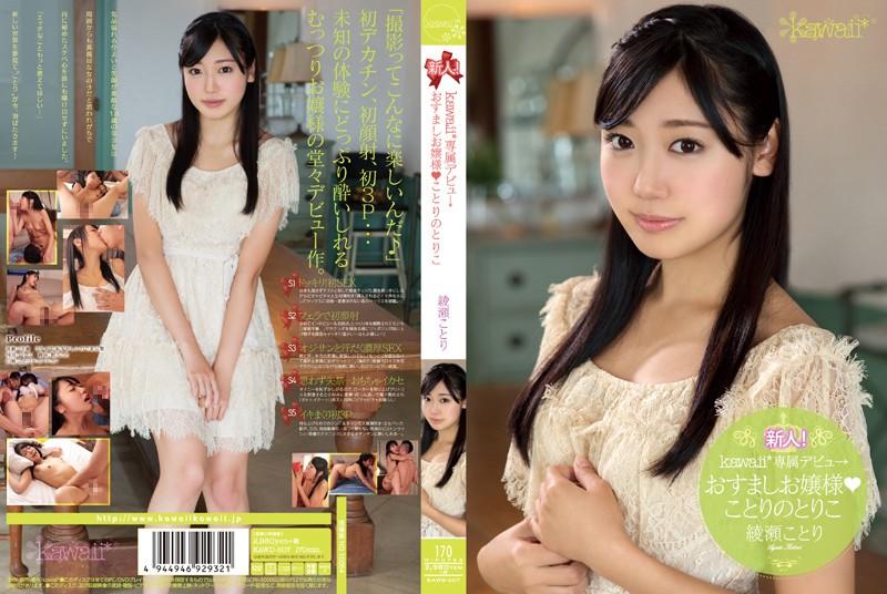KAWD-607 Rookie!kawaii * Exclusive Debut ‰Õ Osumashi Princess Captive Ayase Bird Birds