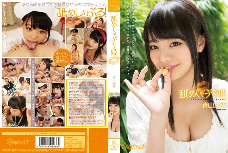 KAWD-611 Licking Sucking Princess Aoyama Future