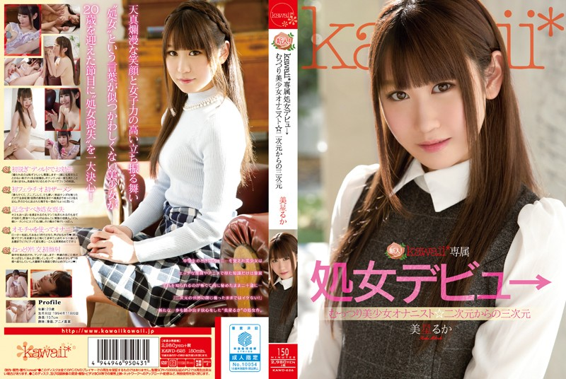 KAWD-626 Rookie!kawaii * Exclusive Virgin Debut ‰ Õ Moody Pretty Onanisuto ‰÷  Three-dimensional From The Two-dimensional Bisei Luke