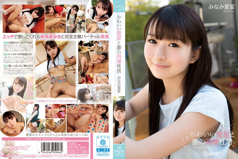 KAWD-629 Cohabitation Of Utilization Of Cute Love Stars And Dream South Ai-boshi