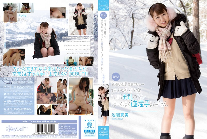 KAWD-645 Rookie!kawaii * Exclusive Debut _ 18-year-old Journey _ Blunting Of Breasts Hokkuhoku Dosanko Mamitan Ikehata Truth