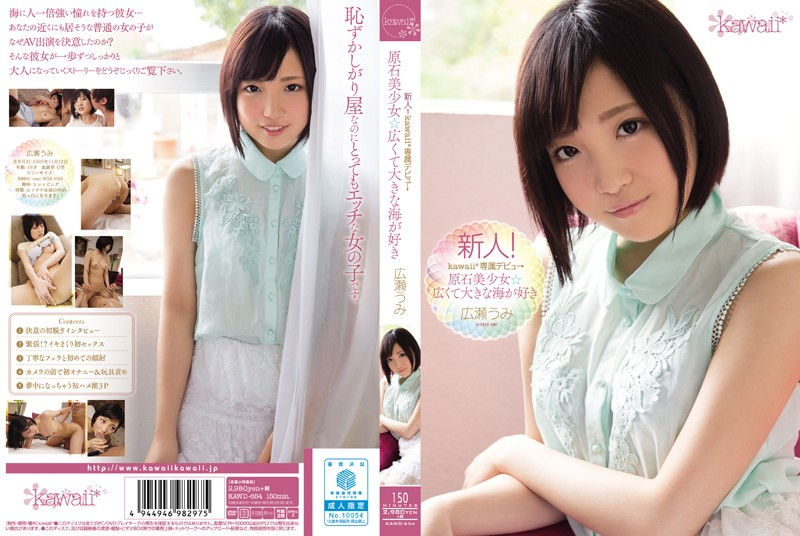 KAWD-654 Rookie!The Kawaii * Sea Hirose Like Exclusive Debut _ Gemstone Girl _ Widely A Large Sea