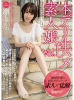 本デリ生ハメ素人娘Vol.1 凛