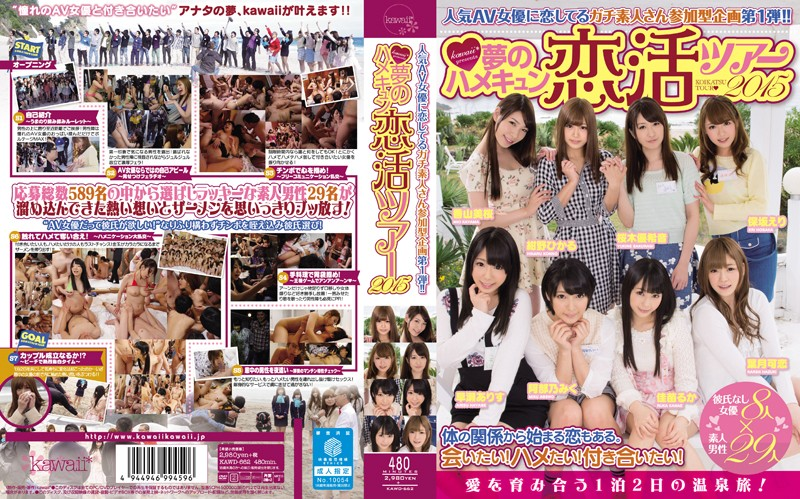 KAWD-662 Gachi Amateur's Participatory Planning The First Edition Which In Love With Popular AV Actress! ! Kawaii * Presents A Dream Of Hamekyun Koikatsu Tour 2015