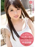 [KAWD-673] 本デリ生ハメ素人娘Vol.2 ゴム無しOK店とは知らずに面接に来たSランク美少女の風俗初体験 れな
