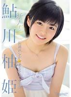 KAWD-687 新人!kawaii*専属デビュ→発掘美少女☆着エロアイドル柚姫 鮎川柚姫