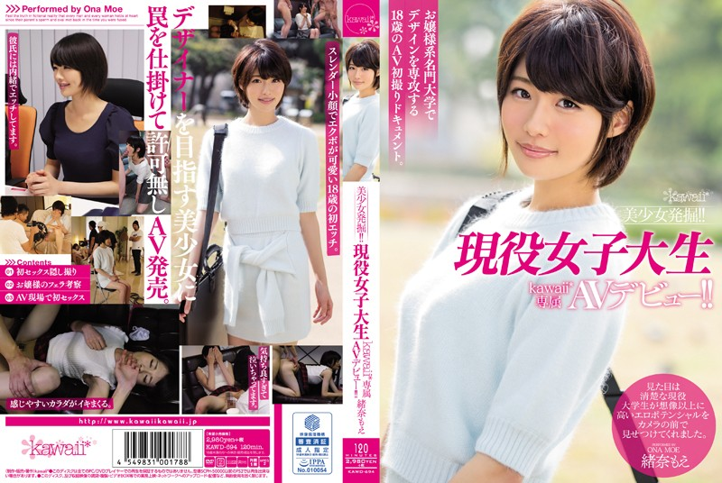 KAWD-694 Pretty Excavation! !Active College Student Kawaii * Exclusive AV Debut! ! Itoguchi_Moe