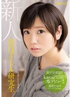 KAWD-714 美少女発掘!!現役アイドル研究生kawaii*即撮りAVデビュー!!