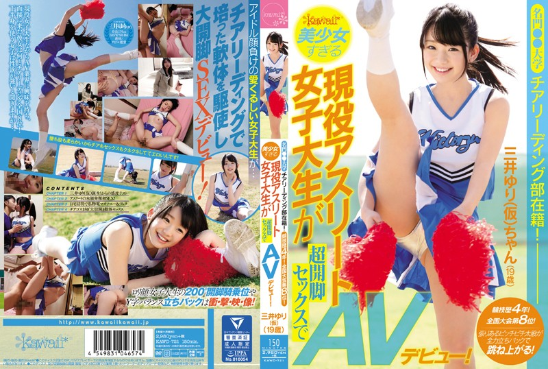KAWD-721 Prestigious __ University Cheerleading Enrolled!Competition 4 Years!National Convention # 8!Pretty Too Active Athlete College Students AV Debut In The Ultra-open Leg Sex! Yuri Mitsui (provisional) 19-year-old