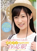 KAWD-735 Excavation In Rural Areas!Their Application Unequaled Girl Would Masturbation 10 Times A Day I Wanted To Have Sex!kawaii * Appearance Of A One-time!Allow Ali AV Released Yuu Sasaki