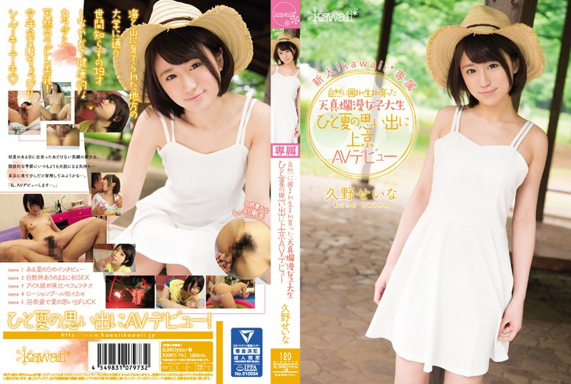 KAWD-741 Rookie!kawaii * Exclusive Tokyo AV Debut Was Born And Raised Innocent College Student Summer Of Memories Surrounded By Nature Seina Kuno