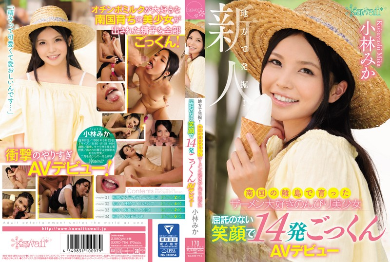 KAWD-754 Excavation In Rural Areas!14 Shots Cum Av Debut Grew Up Semen Love Leisurely Pretty Carefree Smile On Tropical Island