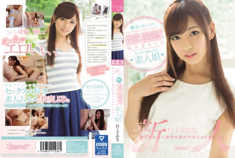 KAWD-762 In Order To Meet The Desire Of Sexual Desire Is Not Uncontrollably Super Noodles Carp Amateur Daughter Having Trouble Too Strong, Which Was Found In The Northeast Av Debut Riona Murakami