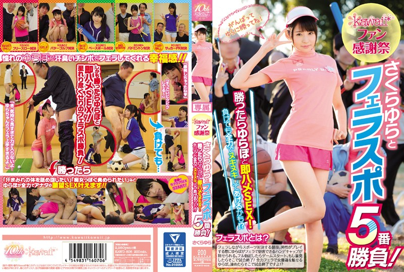[KAWD-806] Kawaii * Fan Thanksgiving Yura Sakura And Ferasupo Fifth Game!Yurapo And Immediately Saddle SEX When You Win!It Is Mentioned As Nukinuki At Best Lose! ?