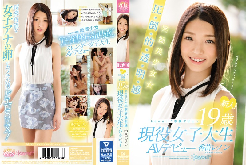 [KAWD-812] Rookie! kawaii * Exclusive Debut → Excavation Girl ☆-year-old Pressure-credit-basis-Toru, Akira Feeling 19 Active College Student AV Debut Kanae Lennon