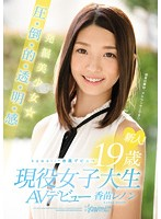 [KAWD-812] Rookie! kawaii * Exclusive Debut → Excavation Girl ☆-year-old Pressure-credit-basis-Toru, Akira Feeling 19 Active College Student AV Debut Kanae Lennon