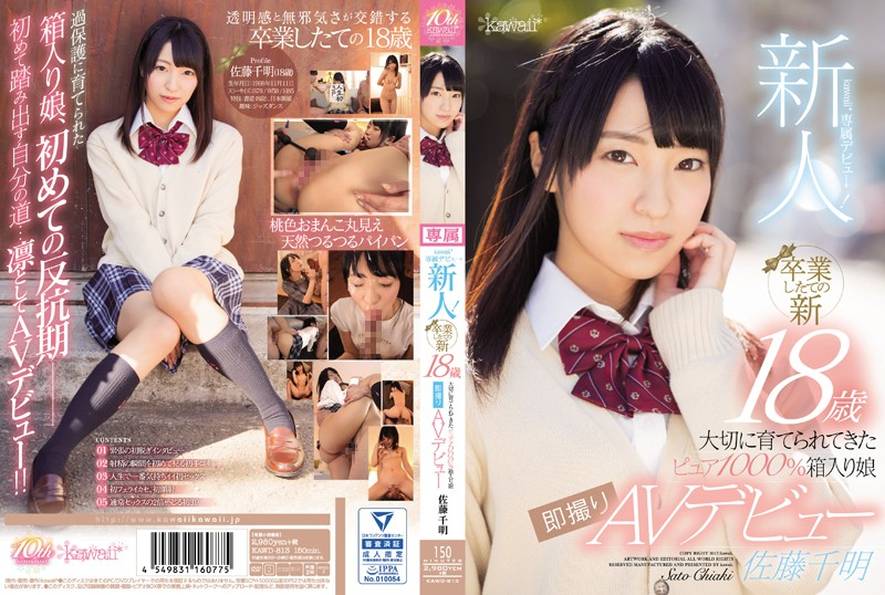 KAWD-813 Rookie!kawaii * Exclusive Debut → Graduation Freshly Pure 1000% Which Has New 18-year-old Carefully Raised The Hakoiri Musume Immediately Take AV Debut Chiaki Sato