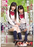 [KAWD-833] Excavation!The Signboard Girl Nori Is Overworked With Her Girls College Students And Girls Wearing Uniforms Gonzo & Reverse 3P Because They Are Good Girls With Erotic Camera Too Much, I Touched Shooting As It Is And Got It All Over And Over