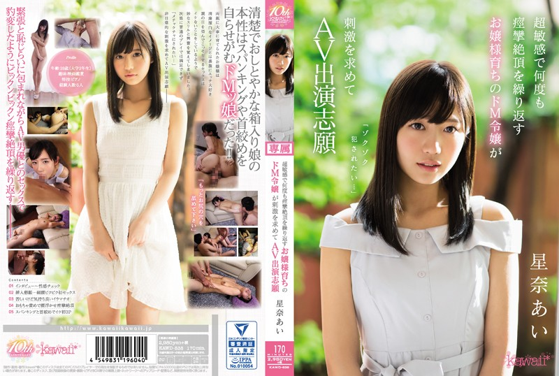 "[KAWD-838] ""I Want To Be Fucked ..."" Super Sensitive And Repeating Convulsion Cum Shot Repeatedly Milady Grew Up With A Lady Grew Up Seeking A Stimulus Appearance Volunteer Hoshina Ai"
