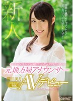 [KAWD-839] Former Local Office Announcer Who Likes Sex With The Scandal And Rumors Announcer Miki Sakurai Kawaii * Exclusive AV Debut