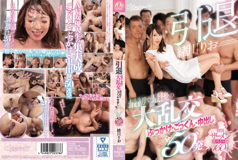 [KAWD-846] Her Retirement Her First And Last Large Orgies/BUKKAKE/Creampie 50 Cum Shots A Sorrowful Semen Special 150 Minutes Rio Ogawa