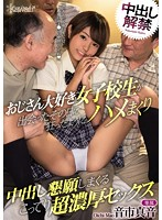 [KAWD-850] The Creampie Ban Is Lifted Cum Crazy Creampie Sex With A Schoolgirl Who Loves Dirty Old Men She's Been Begging For Rich And Thick Sex Mao Oichi