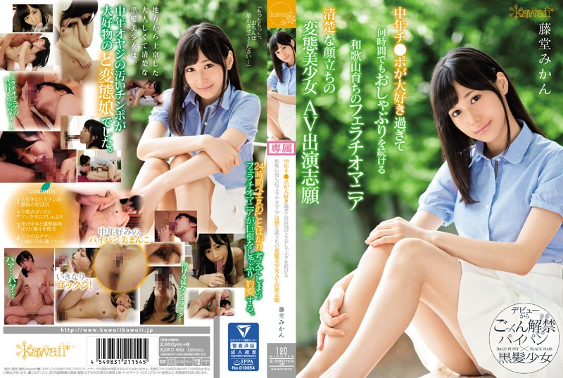 KAWD-852 A Blowjob Freak From Wakayama Who Loves Middle Aged Dick