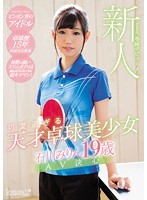 [KAWD-858] A Rookie! kawaii * Exclusive Debut → Too Cute Genius Table Tennis Beautiful Girl Ishikawa Mirin 19 Years Old AV Decision