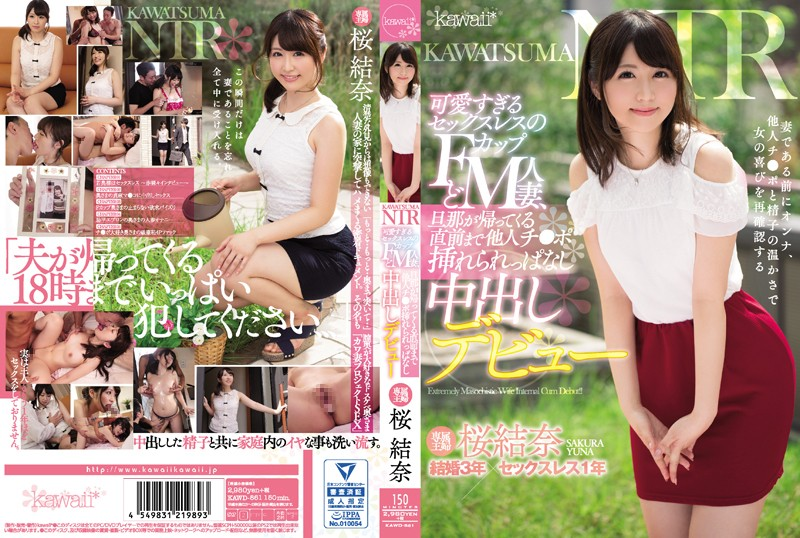 [KAWD-861] NTR Too Cute Sexless F Cup And M Married Woman, Other People Until Just Before Her Husband Gets Inserted ● Debut Sakura Yuina