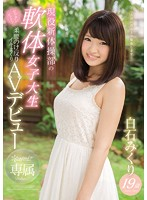 KAWD-865 Kawaii * Soft Body Female College Student In Active Exercise Rhythmic Gymnastics Shiraishi Mikuri 19 Years Old Bikkun Bikkun Fucking Bumpy Iki Kakkuri AV Debut