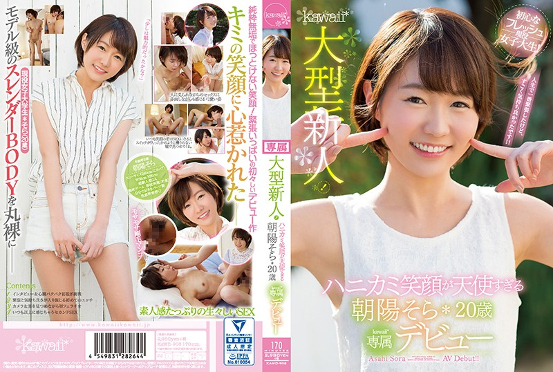 [KAWD-908] A Major New Fresh Face! This Shy Girl Has An Angelic Smile Sora Asahi 20 Years Old A Kawaii* Exclusive Debut