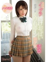 [KAWD-933] The School's No.1 Giant Titty Fuck Beautiful Girl Is Always Prancing Around Without A Bra And Showing Off Her Tits To Lure Me To Temptation Mayuki Ito